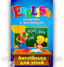 Англійська для дітей Словник у малюнках Авт: Швець О. Вид-во: Арій
