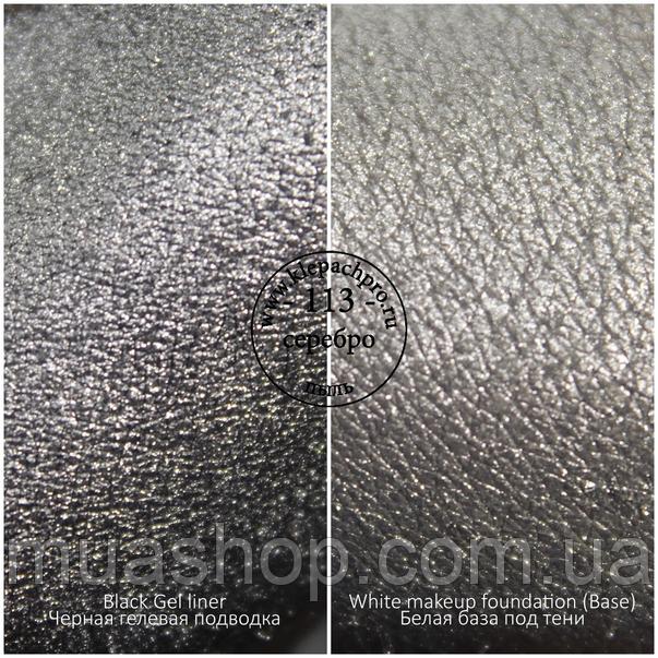 Пигмент для макияжа KLEPACH.PRO -113- Серебро (пыль)