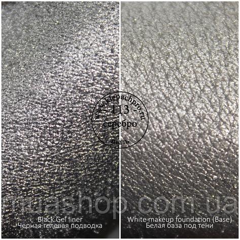 Пигмент для макияжа KLEPACH.PRO -113- Серебро (пыль), фото 2
