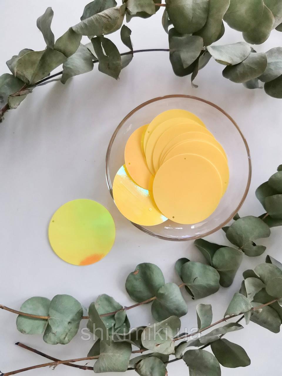 Пайетки сумочные 50 мм, цвет желтый
