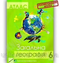 Атлас. 6 кл. Географія загальна. Українська картографічна група