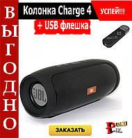 Колонка в стиле Jbl charge 4 + USB флешка на 32 GB