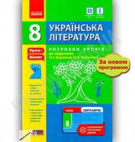 Розробки уроків до підручника Борзенка Українська література 8 клас Нова програма Лобусова