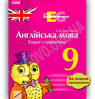 Зошит з граматики Easy Grammar 9 клас Нова програма Павліченко