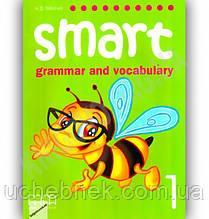Посібник з граматики Smart Grammar and Vocabulary 1 Авт: Mitchell H.Q. MM Publications