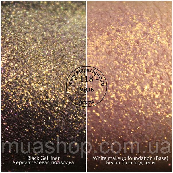 Пигмент для макияжа KLEPACH.PRO -118- Медь (искры)
