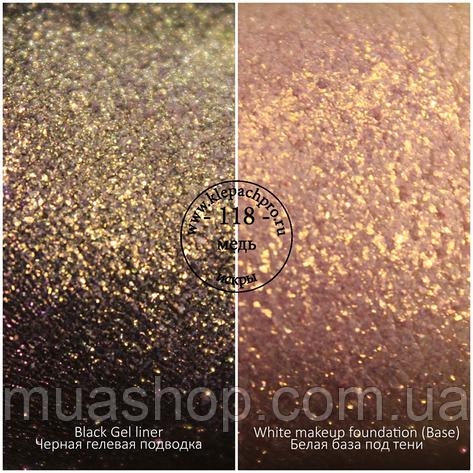 Пигмент для макияжа KLEPACH.PRO -118- Медь (искры), фото 2