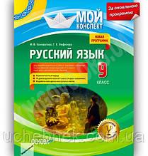 Мій конспект Українська мова 9 клас Нова програма Українську мову навчання початок вивчення з 1 класу і Російську мову навчання Авт: Коновалова М.