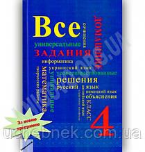 Всі домашні завдання 4 клас Нова програма Російську мову навчання Изд-во: Граматика