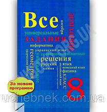 Всі домашні завдання 8 клас Нова програма Російську мову навчання Изд-во: Граматика