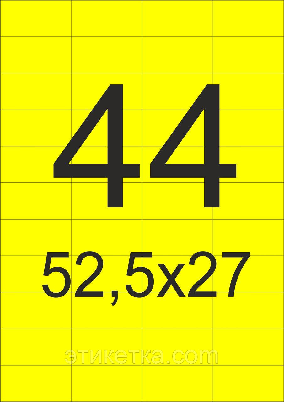 Самоклеящаяся этикетка в листах А4 - 44 шт ЖЕЛТАЯ  (52,5х27)