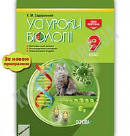 Усі уроки Біології 9 клас Нова програма Авт: Задорожний К. Вид: Основа
