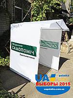 Палатки торговые, агитационные, рекламные