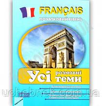 Усі розмовні тими з французької мови Початковий рівень Авт: Плахута І. Вид: Торсінг