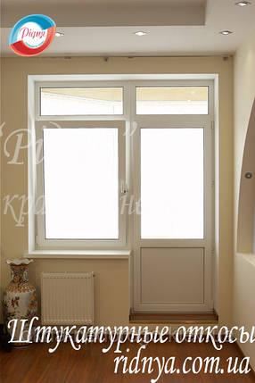 Балконный блок откосы штукатурные , фото 2