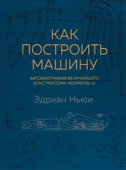 Книга Як побудувати машину. Автор - Едріан Ньюї (БомБора)