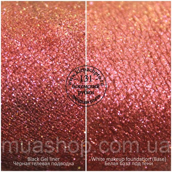 Пигмент для макияжа KLEPACH.PRO -131- Богемский рубин (звёздная пыль)
