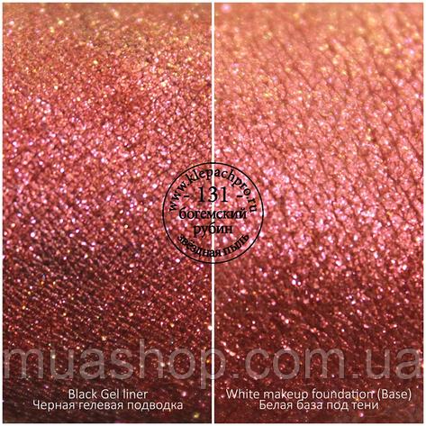 Пигмент для макияжа KLEPACH.PRO -131- Богемский рубин (звёздная пыль), фото 2