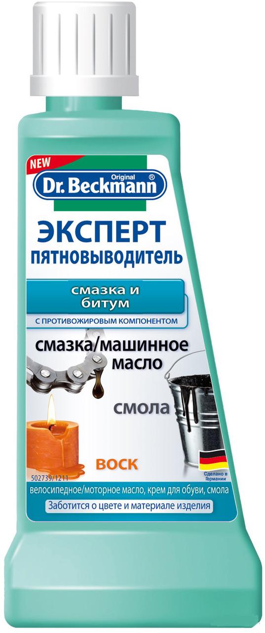 Специальный пятновыводитель против смазки, смолы, воска 50 мл Dr.Beckmann 4008455433219
