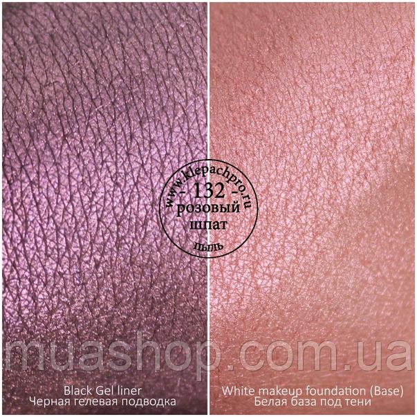 Пігмент для макіяжу KLEPACH.PRO -132 - Рожевий шпат (пил)