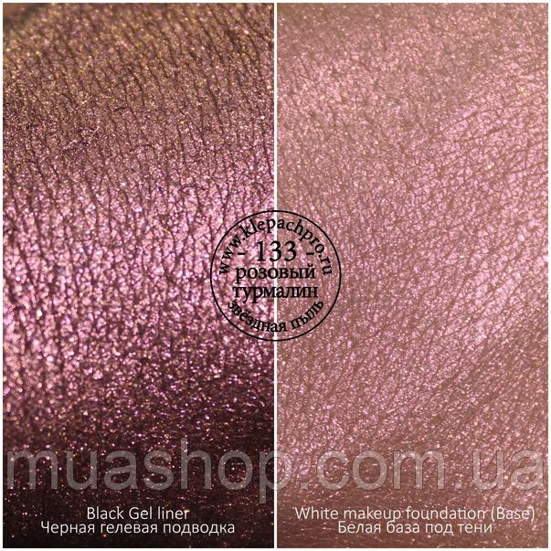 Пігмент для макіяжу KLEPACH.PRO -133 - Рожевий турмалін (зоряний пил)