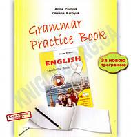 Зошит з Граматики Grammar Practice Book Англійська мова 9 клас Нова програма Авт: Павлюк А., Карпюк О. Вид: Лібра Терра
