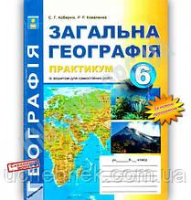 Практикум із зошитом для самостійних робіт Нова програма Загальна географія 6 клас Авт: Кобернік С. Вид: