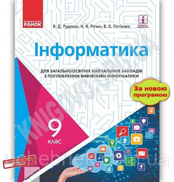Підручник Інформатика 9 клас Нова програма Поглиблене вивчення Руденко Речич Ранок