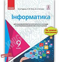 Підручник Інформатика 9 клас Нова програма Поглиблене вивчення Руденко Речич Ранок, фото 1