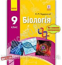 Підручник Біологія 9 клас Нова програма Задорожний Ранок