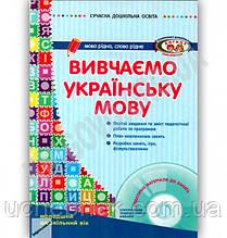 Вивчаємо українську мову Молодший дошкільний вік Авт Шалімова Л Вид Ранок
