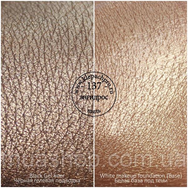 Пигмент для макияжа KLEPACH.PRO -137- Энгидрос (пыль)