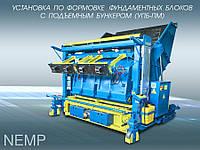 Установка по производству фундаментных блоков ФБС УПБ-ПМ