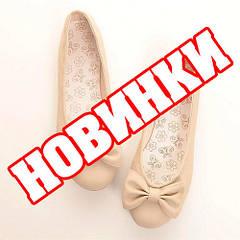 Самая удобная обувь - балетки!