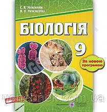 Підручник Біологія 9 клас Нова програма Авт: Межжерін С., Межжеріна Я. Вид: Підручники і посібники
