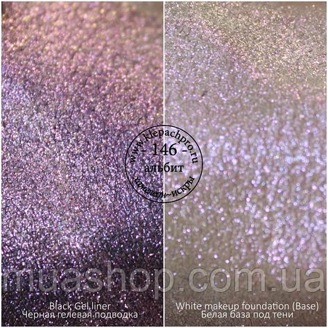 Пигмент для макияжа KLEPACH.PRO -146- Альбит (хамелеон / искры), фото 2