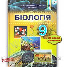Підручник Біологія 9 клас Нова програма Авт: Остапченко Л. Балан П. Поліщук В. Вид: Генеза