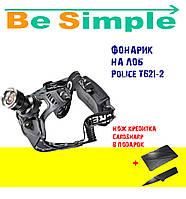 Налобный фонарь Bailong Police T621-2  ультрафиолет + белый