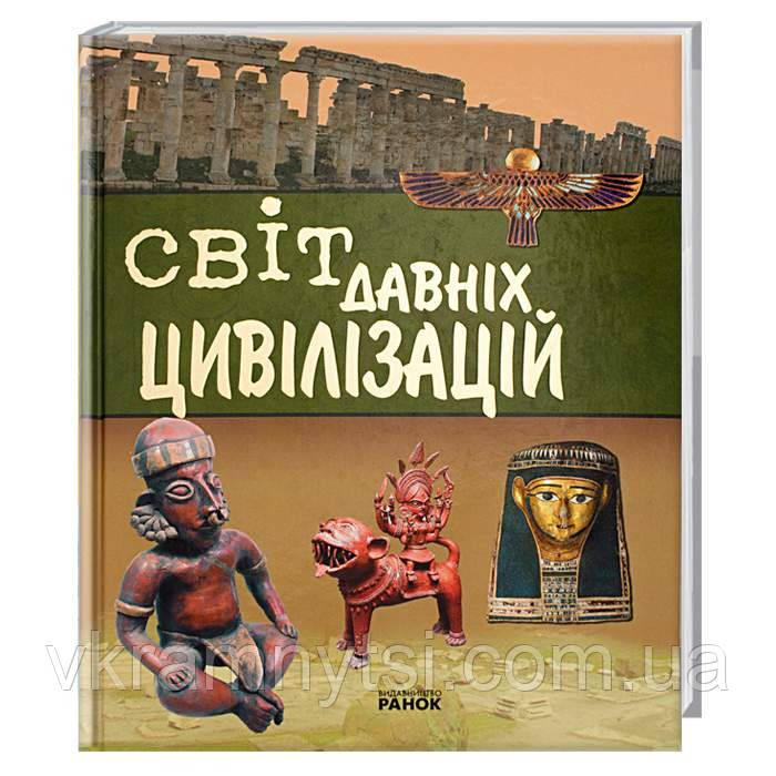 Світ давніх цивілізацій. Подарункова енциклопедія з золотим тисненням