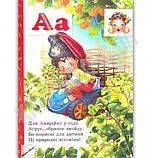 Буквар для малят Читаємо по складах з прописами Авт: Чумаченко В. Вид: Промінь, фото 2