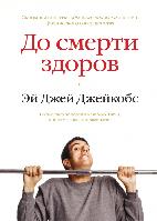Книга До смерти здоров. Автор - Эй Джей Джейкобс (МИФ)