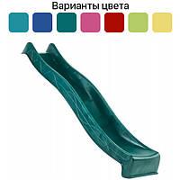 Детская горка пластиковая 3 метра скользкая спуск для детей Зеленый