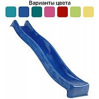 Детская горка пластиковая 3 метра скользкая спуск для детей Синий