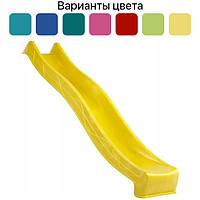 Детская горка пластиковая 3 метра скользкая спуск для детей Желтый