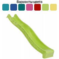 Детская горка пластиковая 3 метра скользкая спуск для детей Салатовый