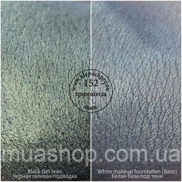 Пигмент для макияжа KLEPACH.PRO -152- Хризоколла (пыль)