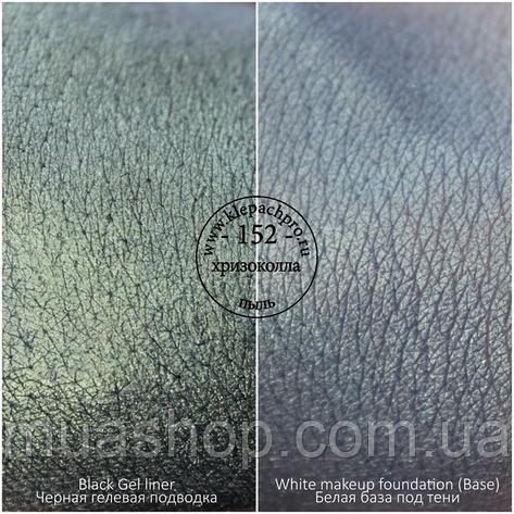 Пигмент для макияжа KLEPACH.PRO -152- Хризоколла (пыль), фото 2