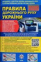 ПДР України 2020