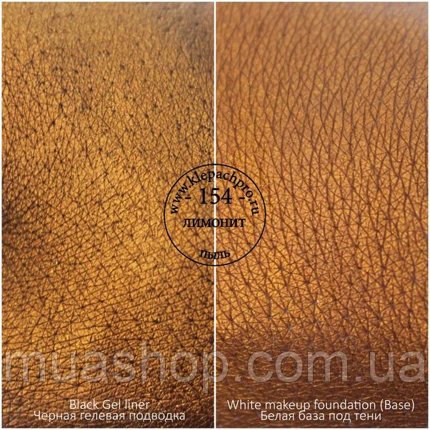 Пигмент для макияжа KLEPACH.PRO -154- Лимонит (пыль)