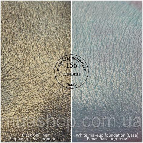 Пигмент для макияжа KLEPACH.PRO -156- Оливин (пыль), фото 2